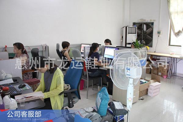 惠州市龙运鞋业有限公司