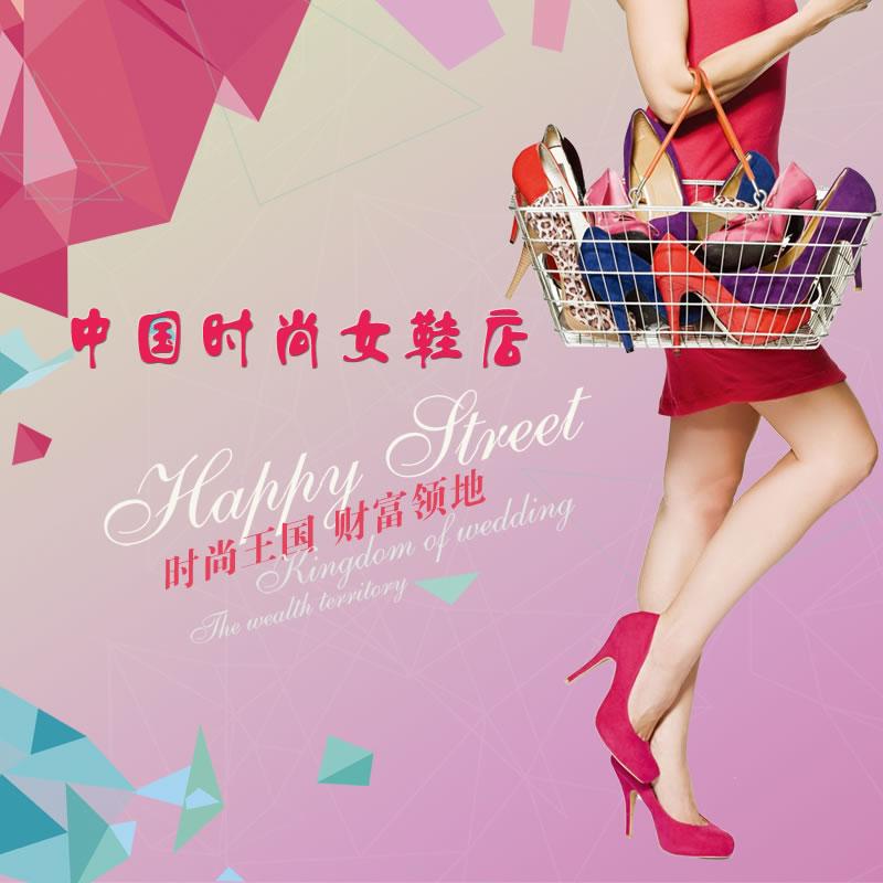中国时尚女鞋店