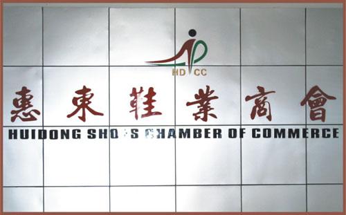 惠东鞋业商会
