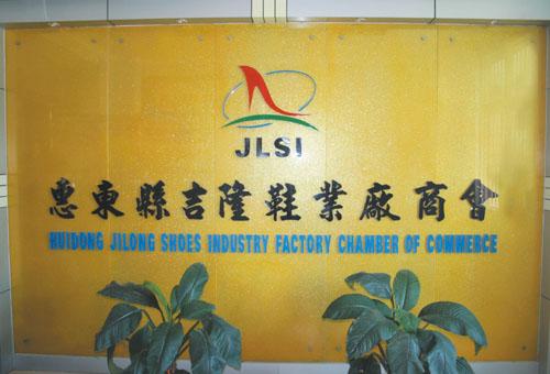 惠东县吉隆鞋业厂商会