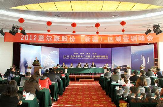 新疆 营销/意尔康新疆区域2012年度营销峰会召开